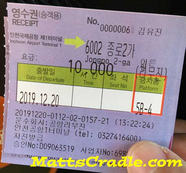seoul airport coach fare